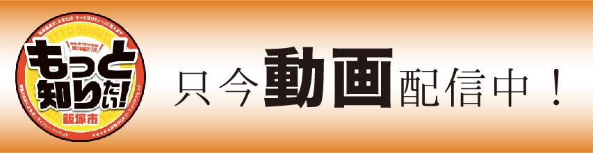 もっと知りたい!飯塚市